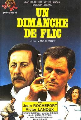 Постер фильма Воскресенье полицейского (1983)