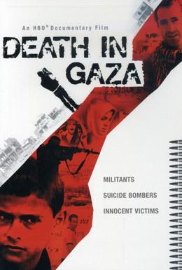 Постер фильма Смерть в Газе (2004)