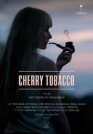 Вишнёвый табак (2014)