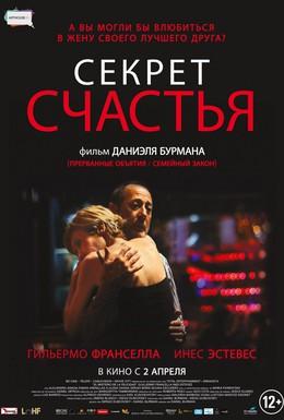 Постер фильма Секрет счастья (2014)