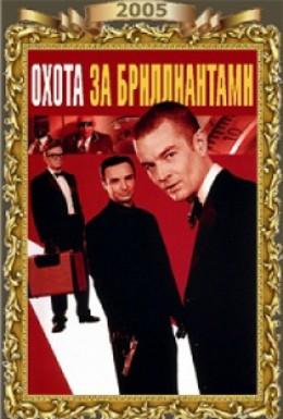 Постер фильма Охота за бриллиантами (2005)