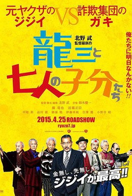 Постер фильма Рюдзо и семеро бойцов (2015)