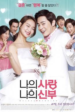 Постер фильма Моя любовь, моя невеста (2014)