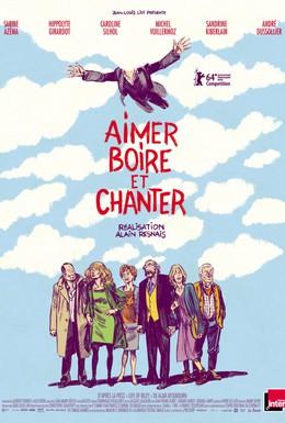 Постер фильма Любить, пить и петь (2014)