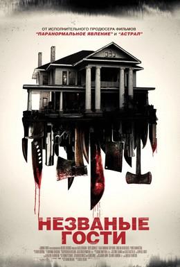 Постер фильма Незваные гости (2015)