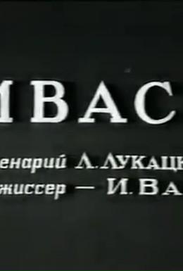 Постер фильма Ивась (1940)