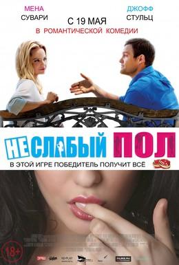 Постер фильма Неслабый пол (2014)