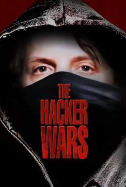 Постер фильма Хакерские войны (2014)