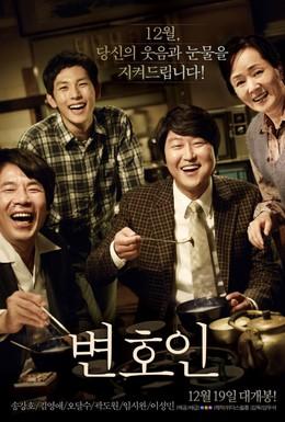 Постер фильма Адвокат (2013)