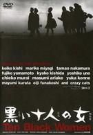 Десять темных женщин (1961)