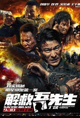 Постер фильма Спасти мистера Ву (2015)