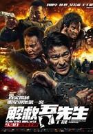 Спасти мистера Ву (2015)
