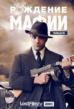 Постер фильма Рождение мафии: Чикаго (2016)