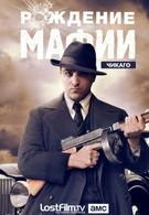 Рождение мафии: Чикаго (2016)