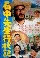 Донос на профессора Исинаку (1950)