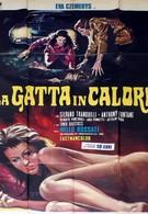 Мартовская кошка (1972)