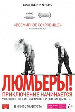 Постер фильма Люмьеры! (2016)