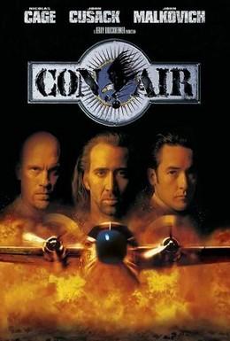 Постер фильма Воздушная тюрьма (1997)