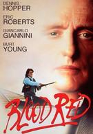 Красный, как кровь (1989)