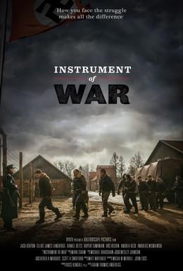 Постер фильма Орудие войны (2017)