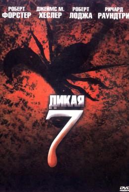 Постер фильма Дикая семерка (2006)