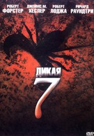 Дикая 7 (2006)