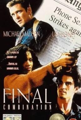 Постер фильма Смертельная связь (1994)