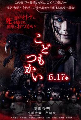 Постер фильма Кошмарики (2017)