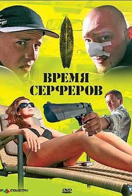 Постер фильма Время серферов (2005)