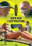 Время серферов (2005)