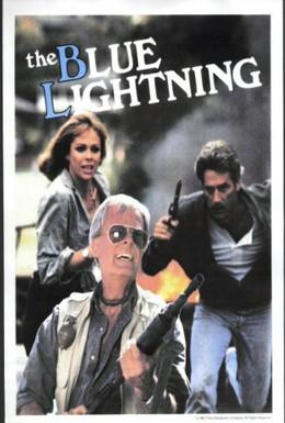 Постер фильма Голубая молния (1986)