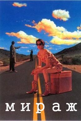 Постер фильма Мираж (1991)