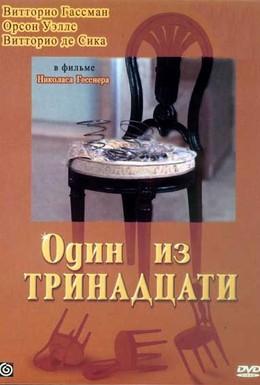Постер фильма Один из тринадцати (1969)
