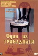 Один из тринадцати (1969)