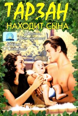 Постер фильма Тарзан находит сына (1939)