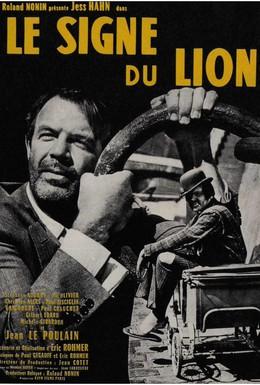 Постер фильма Знак Льва (1962)