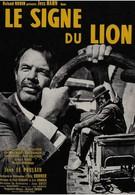 Знак Льва (1962)