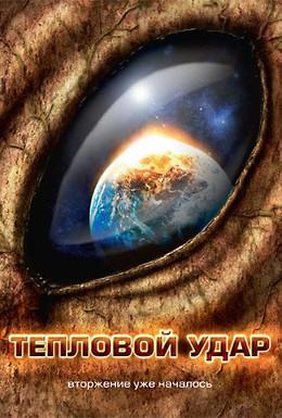 Постер фильма Тепловой удар (2008)