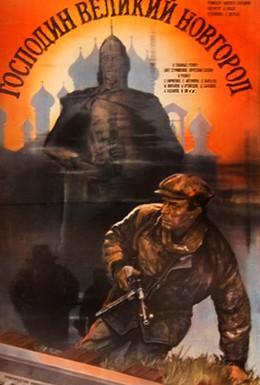 Постер фильма Господин Великий Новгород (1985)
