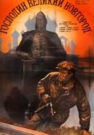Господин Великий Новгород (1985)