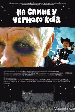 Постер фильма На спине у черного кота (2008)