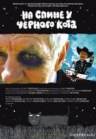 На спине у черного кота (2008)