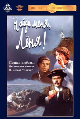 Постер фильма Найди меня, Леня! (1971)
