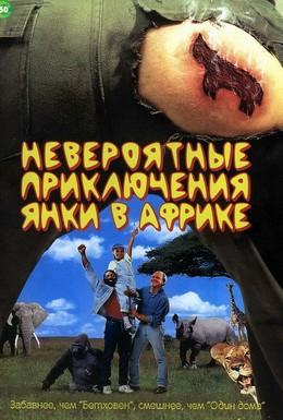 Постер фильма Невероятные приключения янки в Африке (1993)