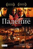 Падение (2008)