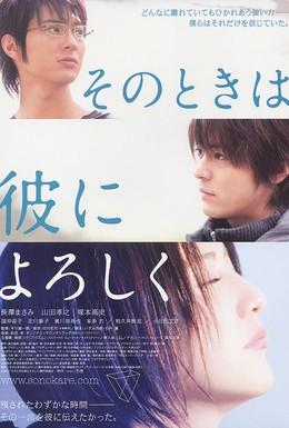 Постер фильма И тогда, передай ему привет (2007)