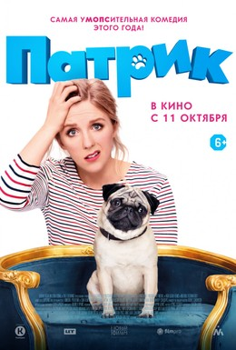 Постер фильма Патрик (2018)