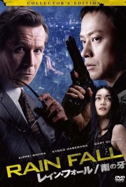 Постер фильма Рэйн Фолл (2009)