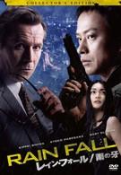 Рэйн Фолл (2009)