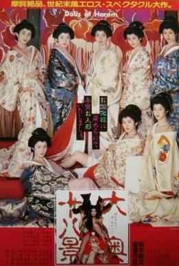 Постер фильма Куклы гарема сегуна (1986)